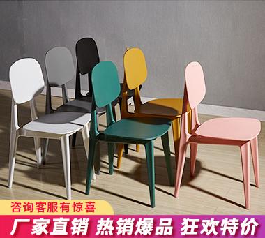 现代简约创意北欧椅子